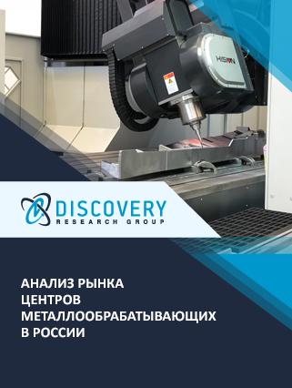 Маркетинговое исследование - Анализ центров металлообрабатывающих в России