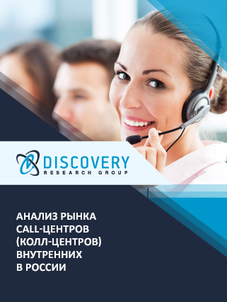 Анализ рынка call-центров (колл-центров) внутренних в России