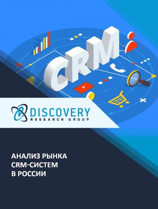 Анализ рынка CRM-систем в России