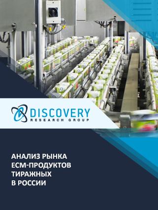 Анализ рынка ECM-продуктов тиражных в России