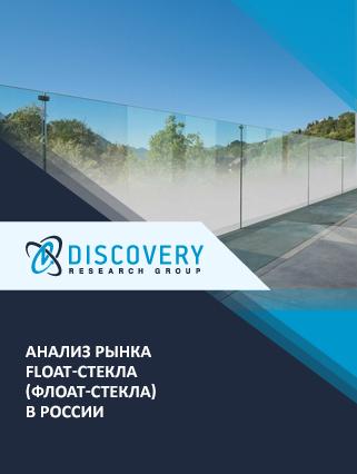 Маркетинговое исследование - Анализ рынка float-стекла (флоат-стекла) в России