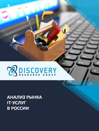 Анализ рынка IT-услуг в России