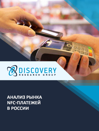 Анализ рынка NFC-платежей в России