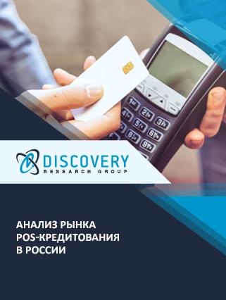 Анализ рынка POS-кредитования в России