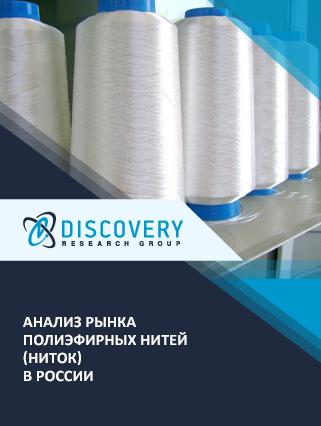 Маркетинговое исследование - Анализ рынка полиэфирных нитей (ниток) в России