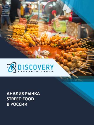 Маркетинговое исследование - Анализ рынка street-food в России