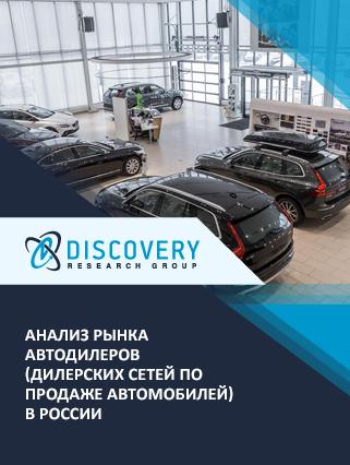 Анализ рынка автодилеров (дилерских сетей по продаже автомобилей) в России