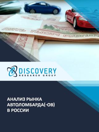 Анализ рынка автоломбарда(-ов) в России