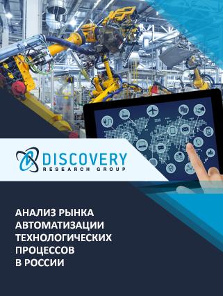 Анализ рынка автоматизации технологических процессов в России