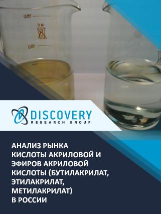 Маркетинговое исследование - Анализ рынка кислоты акриловой и эфиров акриловой кислоты (бутилакрилат, этилакрилат, метилакрилат) в России