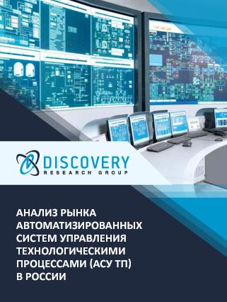 Анализ рынка автоматизированных систем управления технологическими процессами (АСУ ТП) в России