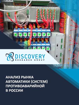 Анализ рынка автоматики (систем) противоаварийной в России