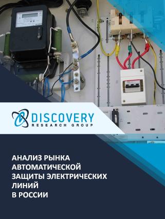 Анализ рынка автоматической защиты электрических линий в России