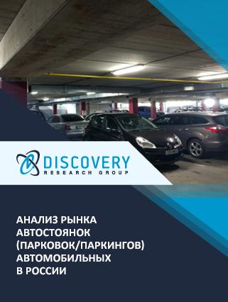 Анализ рынка автостоянок (парковок/паркингов) автомобильных в России