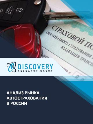 Анализ рынка автострахования в России