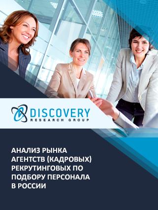 Маркетинговое исследование - Анализ рынка агентств (кадровых) рекрутинговых по подбору персонала в России