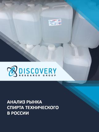 Маркетинговое исследование - Анализ рынка спирта технического в России
