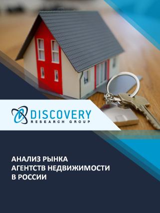 Маркетинговое исследование - Анализ рынка агентств недвижимости в России