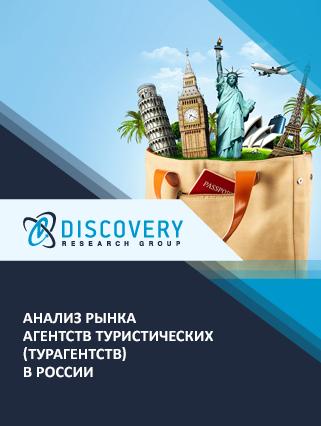 Маркетинговое исследование - Анализ рынка агентств туристических (турагентств) в России
