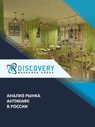 Маркетинговое исследование - Анализ рынка антикафе в России