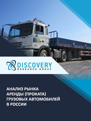 Анализ рынка аренды (проката) грузовых автомобилей в России