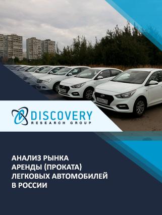 Анализ рынка аренды (проката) легковых автомобилей в России