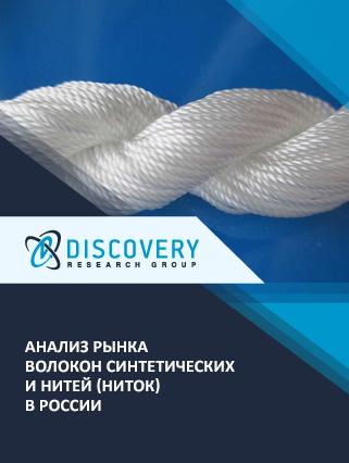 Маркетинговое исследование - Анализ рынка волокон синтетических и нитей (ниток) в России