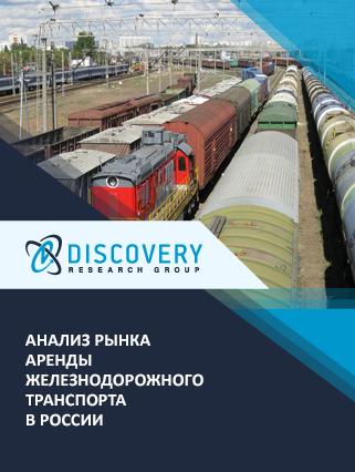 Анализ рынка аренды железнодорожного транспорта в России