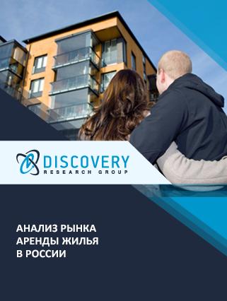 Маркетинговое исследование - Анализ рынка аренды жилья в России