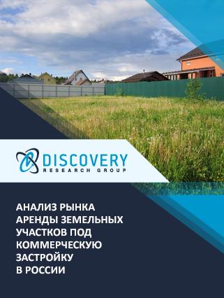 Анализ рынка аренды земельных участков под коммерческую застройку в России
