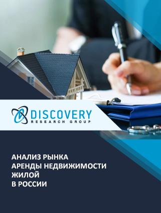 Маркетинговое исследование - Анализ рынка аренды недвижимости жилой в России