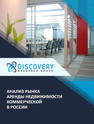 Маркетинговое исследование - Анализ рынка аренды недвижимости коммерческой в России