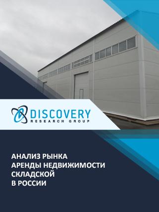 Анализ рынка аренды недвижимости складской в России