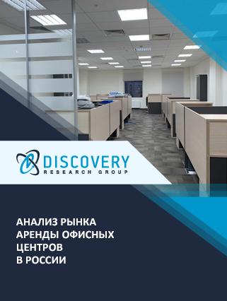 Маркетинговое исследование - Анализ рынка аренды офисных центров в России
