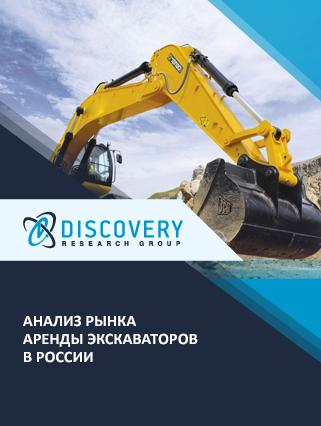 Анализ рынка аренды экскаваторов в России