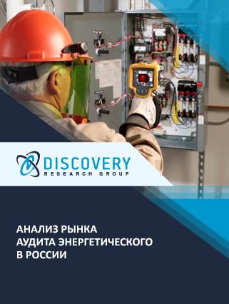 Анализ рынка аудита энергетического в России