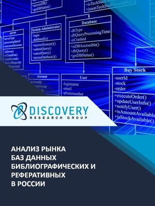 Анализ рынка баз данных библиографических и реферативных в России