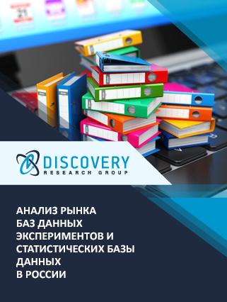 Анализ рынка баз данных экспериментов и статистических базы данных в России