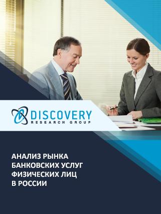 Анализ рынка банковских услуг физических лиц в России