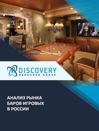 Маркетинговое исследование - Анализ рынка баров игровых в России