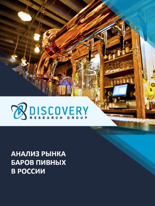 Анализ рынка баров пивных в России