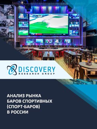 Маркетинговое исследование - Анализ рынка баров спортивных (спорт-баров) в России