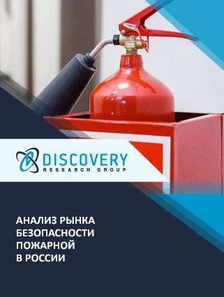 Маркетинговое исследование - Анализ рынка безопасности пожарной в России