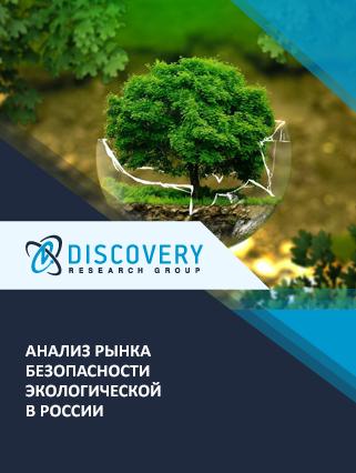 Анализ рынка безопасности экологической в России