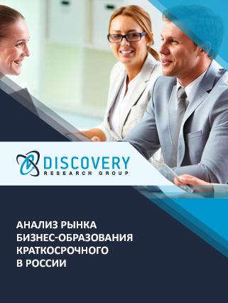 Анализ рынка бизнес-образования краткосрочного в России