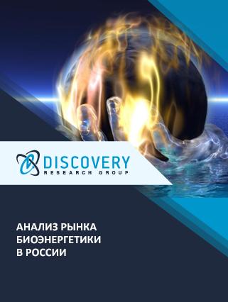 Анализ рынка биоэнергетики в России