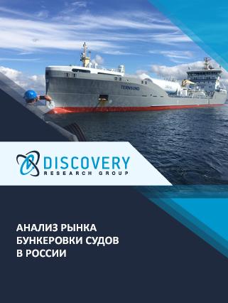 Анализ рынка бункеровки судов в России
