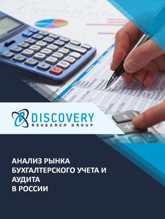 Анализ рынка бухгалтерского учета и аудита в России