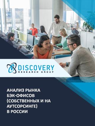 Маркетинговое исследование - Анализ рынка бэк-офисов (собственных и на аутсорсинге) в России