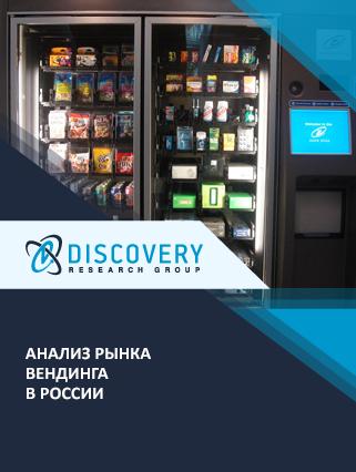 Анализ рынка вендинга в России